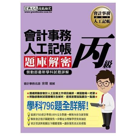 【對應最新會計準則】會計事務人工記帳丙級 題庫解密(最新歷屆試題詳解)