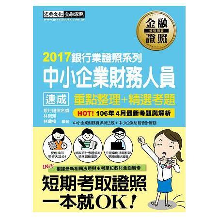 【全新修法對應】中小企業財務人員 速成(2017年5月版)