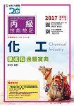 丙級化工學術科通關寶典-2017年版(附贈OTAS題測系統)