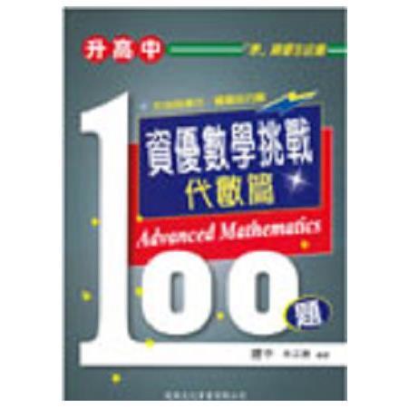 (升高中)資優數學挑戰100題-代數篇