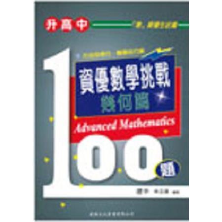 (升高中)資優數學挑戰100題-幾何篇
