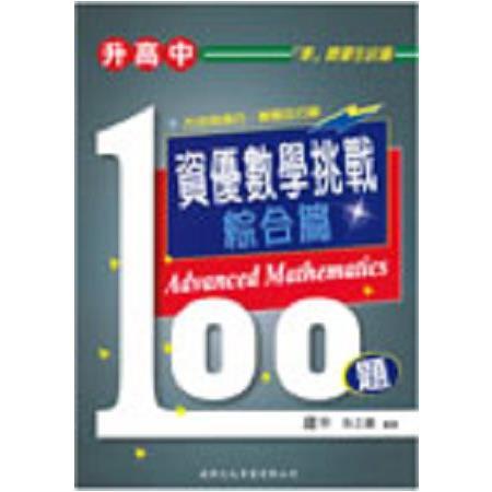 (升高中)資優數學挑戰100題-綜合篇