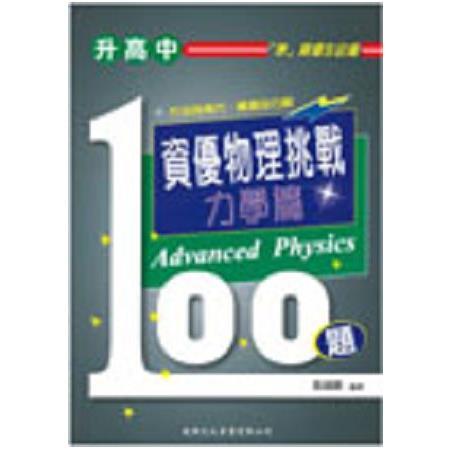 (升高中)資優物理挑戰100題-力學篇