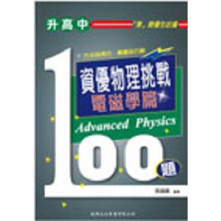 (升高中)資優物理挑戰100題-電磁學篇
