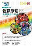 色彩原理升學寶典2018年版(設計群)升科大四技(附贈OTAS題測系統)