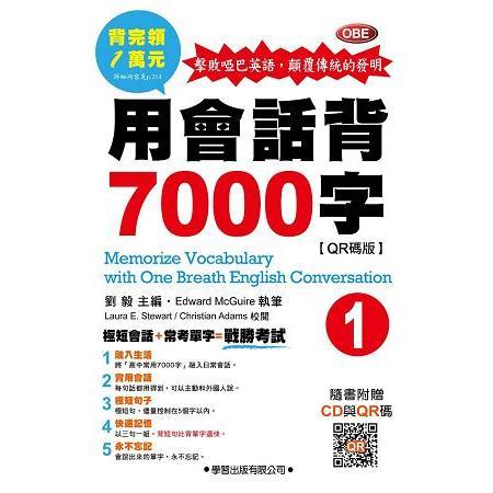 用會話背7000字(1)【QR碼版】(含CD1片)