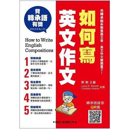 如何寫英文作文