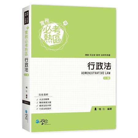 實務必考熱區 行政法(2版)