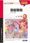 升科大四技-家庭教育(2018最新版)(附隨堂測驗卷)