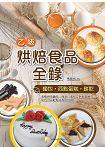 烘焙食品乙級全錄(麵包、西點蛋糕、餅乾)(初版)