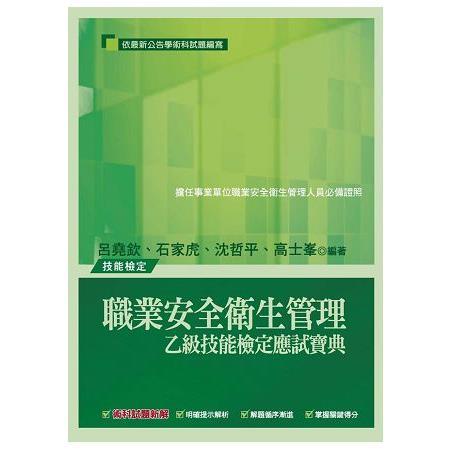 職業安全衛生管理(十版)
