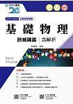 基礎物理跨越講義2018年版(含解析本)工程與管理類-升科大四技(附贈OTAS題測系統)