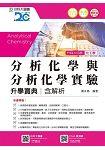 分析化學與分析化學實驗升學寶典2018年版(含解析本)化工群-升科大四技(附贈OTAS題測系統)