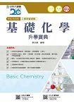 基礎化學升學寶典2018年版(工程與管理類)升科大四技(附贈OTAS題測系統)