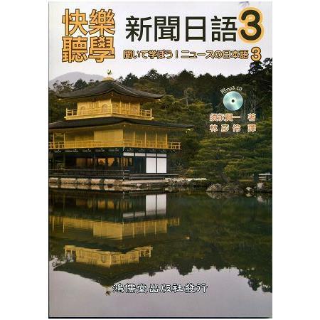 快樂聽學新聞日語3