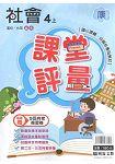 國小(康版)社會評量講義四上(106學年)
