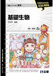 升科大四技-基礎生物(2018最新版)(附隨堂測驗卷)