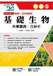 基礎生物升學寶典2018年版(農業群.衛生與護理類)升科大四技(附贈OTAS題測系統)