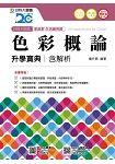 色彩概論升學寶典2018年版(家政群生活應用類)升科大四技(附贈OTAS題測系統)
