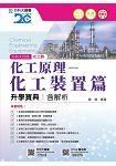 化工原理-化工裝置篇升學寶典2018年版(化工群)升科大四技(附贈OTAS題測系統)