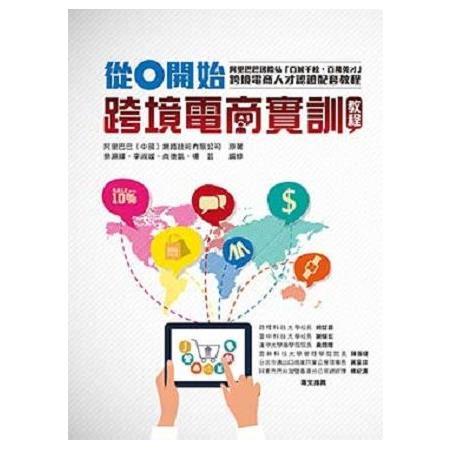 從0開始:跨境電商實訓教程