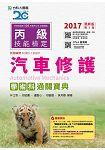 丙級汽車修護學術科通關寶典-2017年(附贈OTAS題測系統)