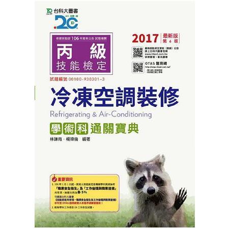 丙級冷凍空調裝修學術科通關寶典-2017年(附贈OTAS題測系統)