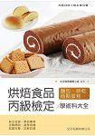 烘焙食品丙級檢定學術科大全-麵包蛋糕西點餅乾