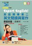 外語群英語類專業二(英文閱讀與寫作)歷屆試題含解析本-2018年版(升科大四技)