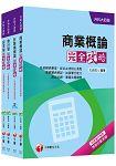 107年升科大四技統一入學測驗【商業與管理群】套書