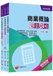 107年升科大四技統一入學測驗【外語群英語類】套書