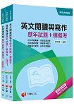 107年升科大四技統一入學測驗【外語群英語類】歷年試題+模擬考套書