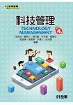 科技管理(第四版)