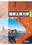 公職考試大專用書:題解土壤力學