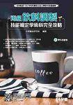 丙級飲料調製技能檢定學術科完全攻略(2017最新版)(附學科測驗卷)