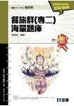 升科大四技-餐旅群(專二)海量題庫(2018最新版)(附解答本)