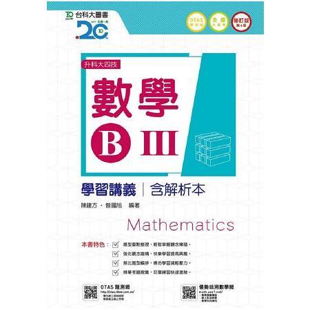 數學B(Ⅲ)學習講義 (含解析本)升科大四技-修訂版(第四版)(附贈OTAS題測系統)