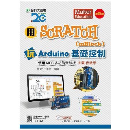 用Scratch(mBlock)玩Arduino基礎控制-使用MEB多功能實驗板附影音教學-最新版