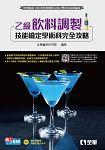 乙級飲料調製技能檢定學術科完全攻略(2017最新版)(附學科測驗卷)