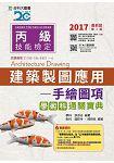 丙級建築製圖應用-手繪圖項學術科通關寶典-2017年(附贈OTAS題測系統)