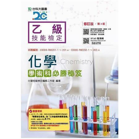 乙級化學學術科必勝寶典-修訂版(第三版)(附贈OTAS題測系統)