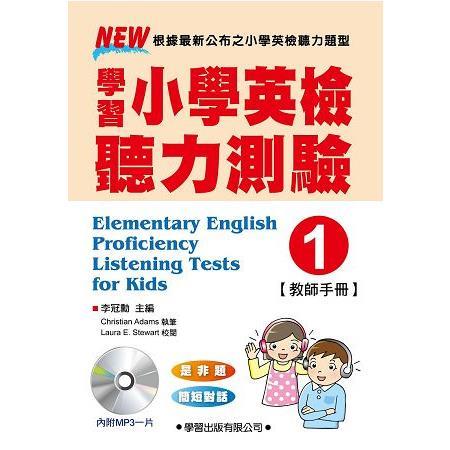 學習小學英檢聽力測驗【1】教師手冊