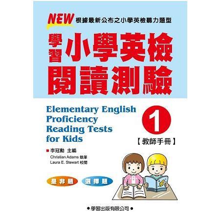 學習小學英檢閱讀測驗【1】教師手冊