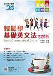 輕鬆學基礎英文法(含解析本)-修訂版(第五版)(附贈OTAS題測系統)