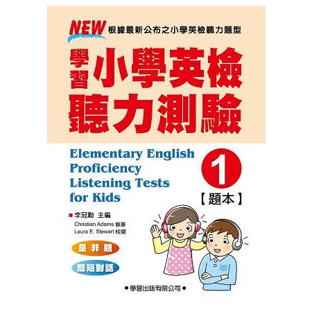學習小學英檢聽力測驗【1】題本