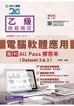 乙級電腦軟體應用術科All Pass解答本(Dataset 2&3)-修訂版(第二版)