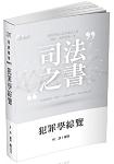 犯罪學綜覽( 司法特考三、四等考試專用)