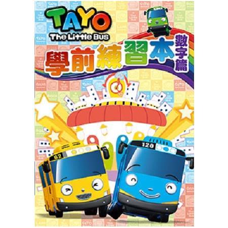 TAYO 學前練習本-數字篇