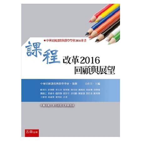 課程改革2016回顧與展望 /