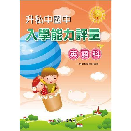 升私中國中入學能力評量(英語科)